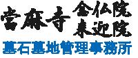 境内墓地・霊園【當麻寺】念仏院・来迎院